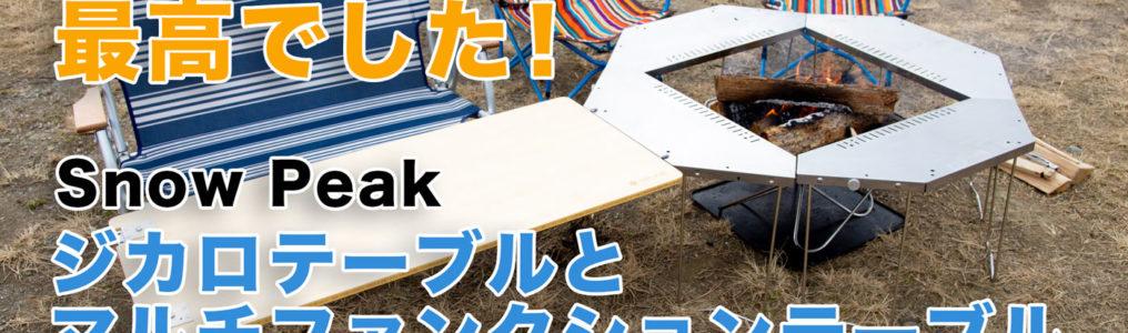 ジカロテーブルとマルチファンクションテーブル