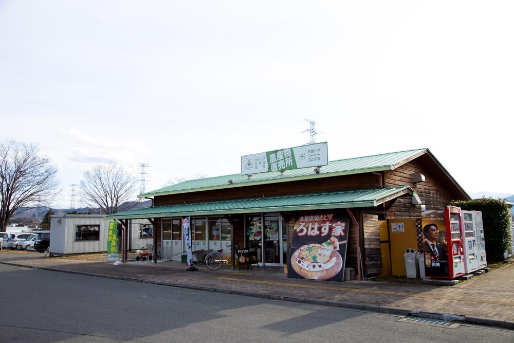 神川ゆ〜ゆ〜ランド自由広場 売店