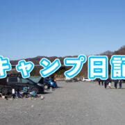 キャンプ日記