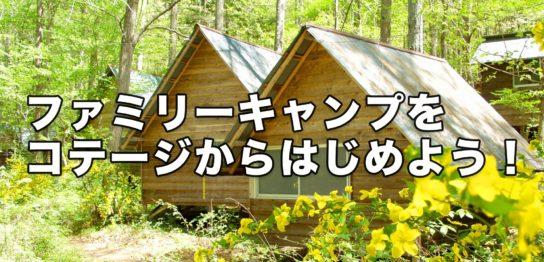 ファミリーキャンプ初心者
