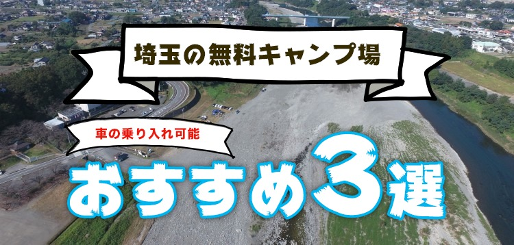 埼玉の無料キャンプ場3選