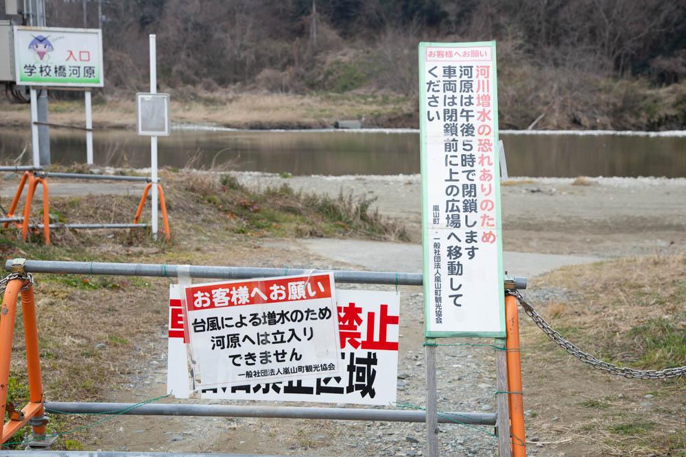 学校河原立入禁止
