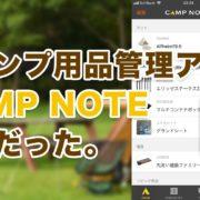 キャンプアプリ