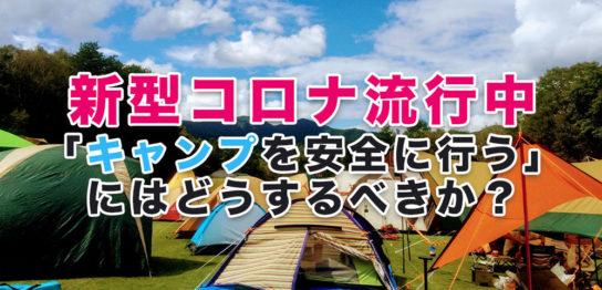新型コロナ流行中「キャンプを安全に行う」にはどうするべきか?