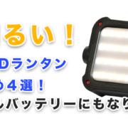 小型LEDランタンおすすめ