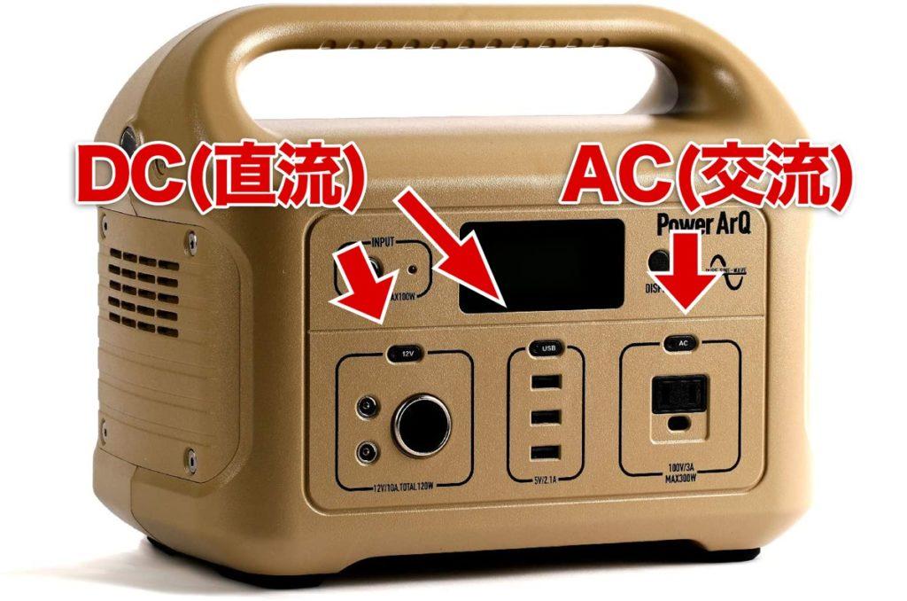 ポータブル電源 AC DC