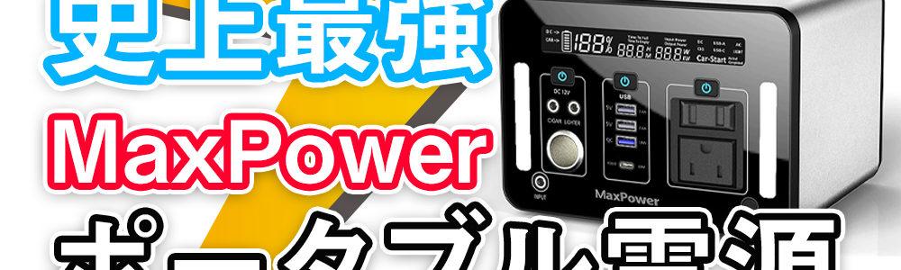 MaxPower ポータブル電源
