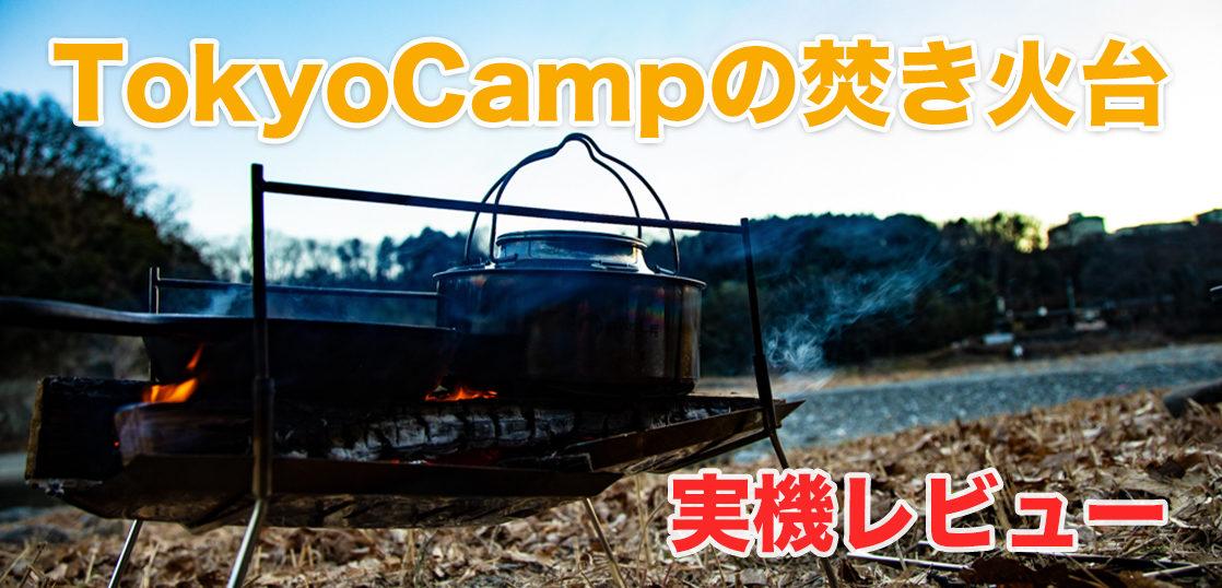 tokyocamp 焚き火台
